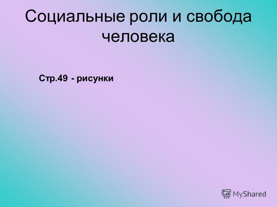 Социальные роли и свобода человека Стр.49 - рисунки