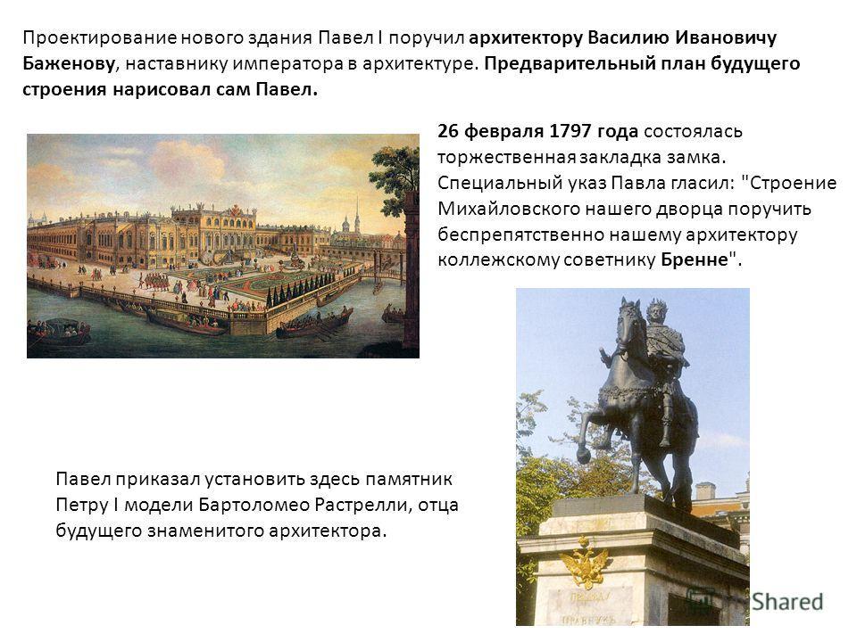 26 февраля 1797 года состоялась торжественная закладка замка. Специальный указ Павла гласил: