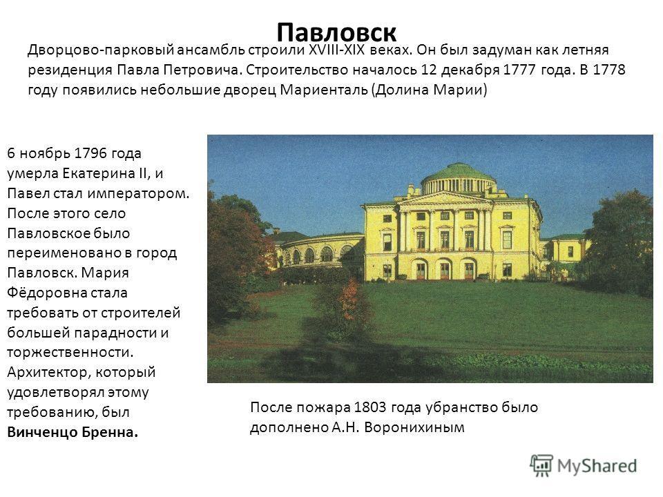 Дворцово-парковый ансамбль строили XVIII-XIX веках. Он был задуман как летняя резиденция Павла Петровича. Строительство началось 12 декабря 1777 года. В 1778 году появились небольшие дворец Мариенталь (Долина Марии) Павловск 6 ноябрь 1796 года умерла