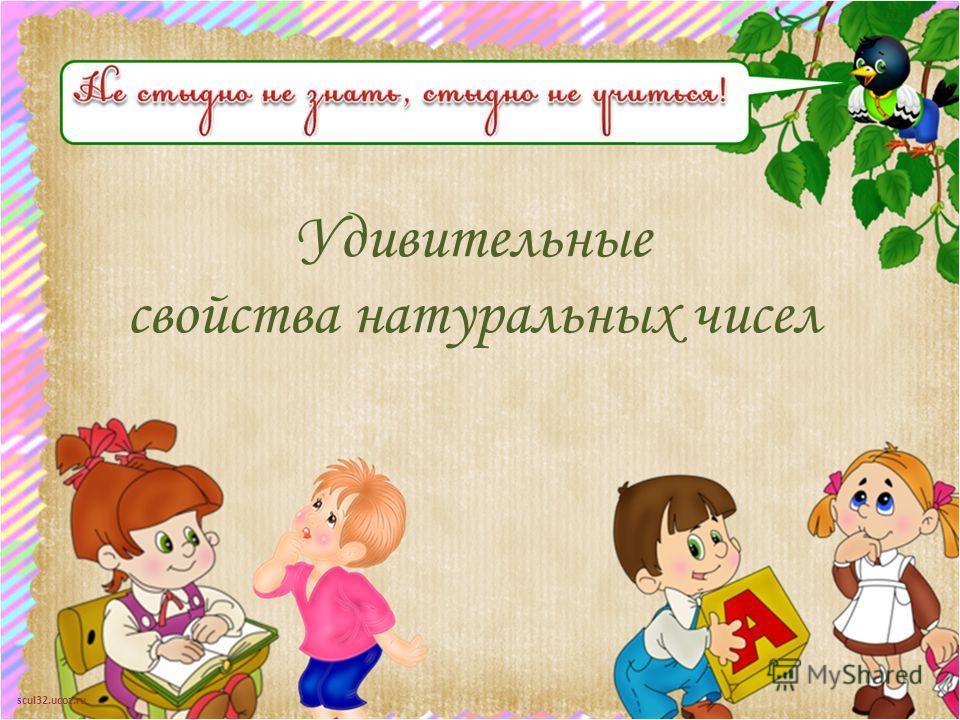 scul32.ucoz.ru Удивительные свойства натуральных чисел