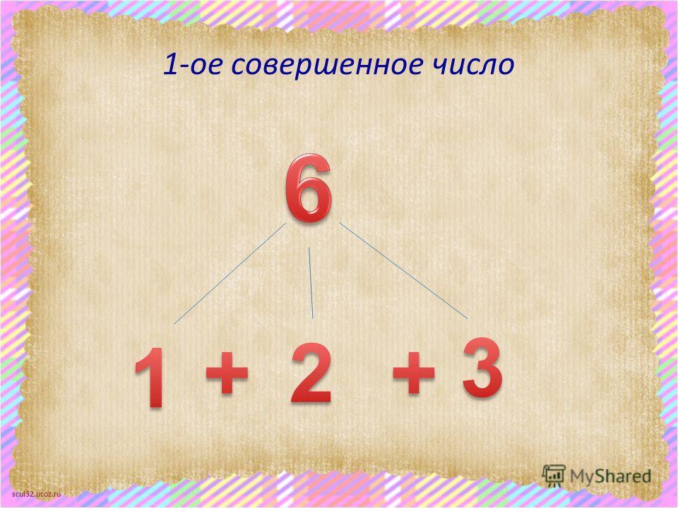 scul32.ucoz.ru 1-ое совершенное число