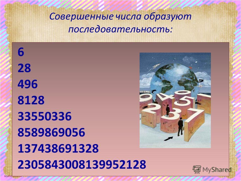 scul32.ucoz.ru Совершенные числа образуют последовательность: 6 28 496 8128 33550336 8589869056 137438691328 2305843008139952128