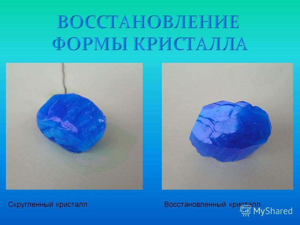 Скругленный кристалл Восстановленный кристалл