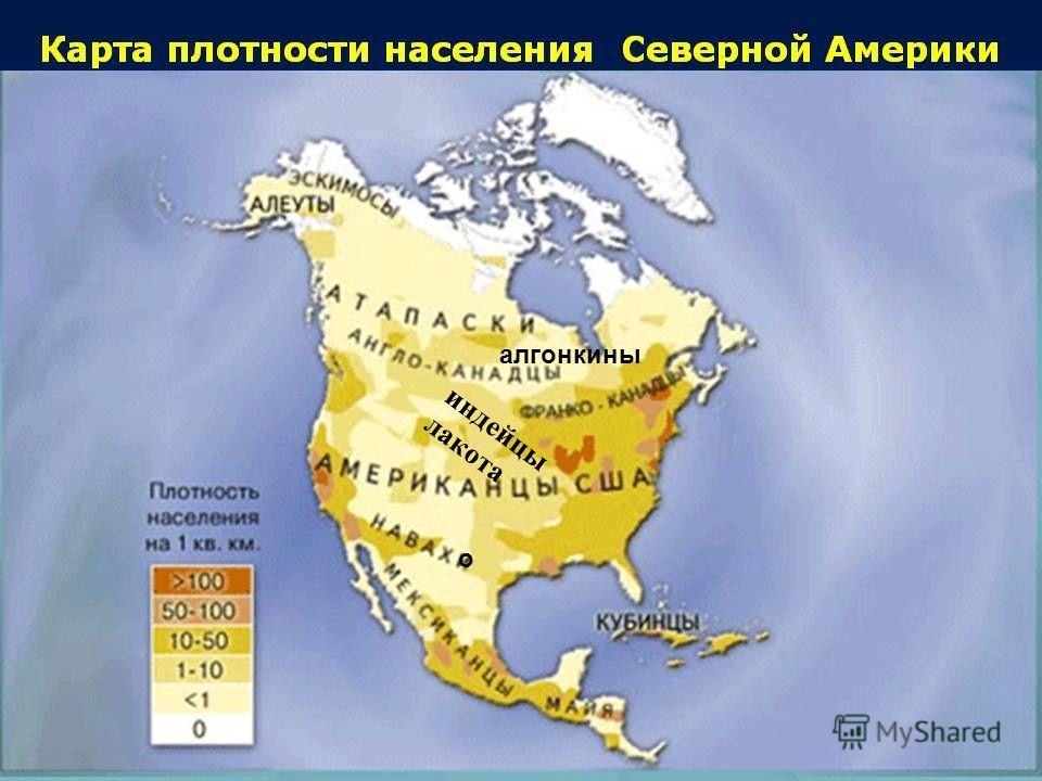 о алгонкины индейцы лакота