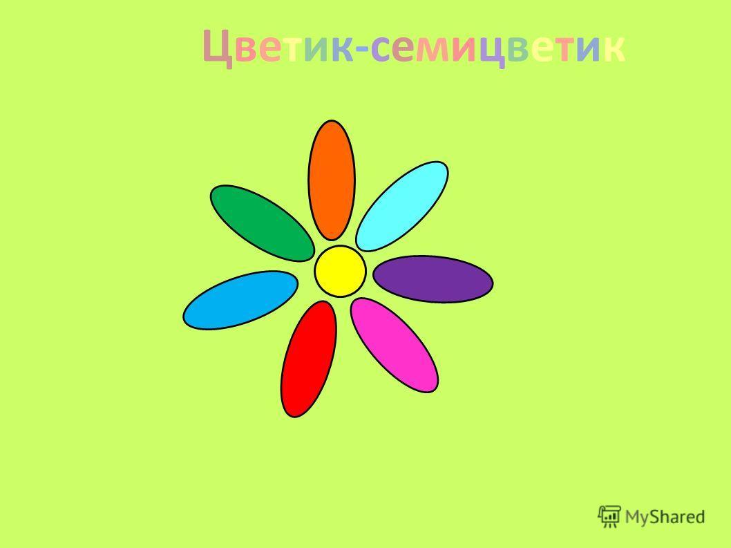 Цветик-семицветик Цветик-семицветик