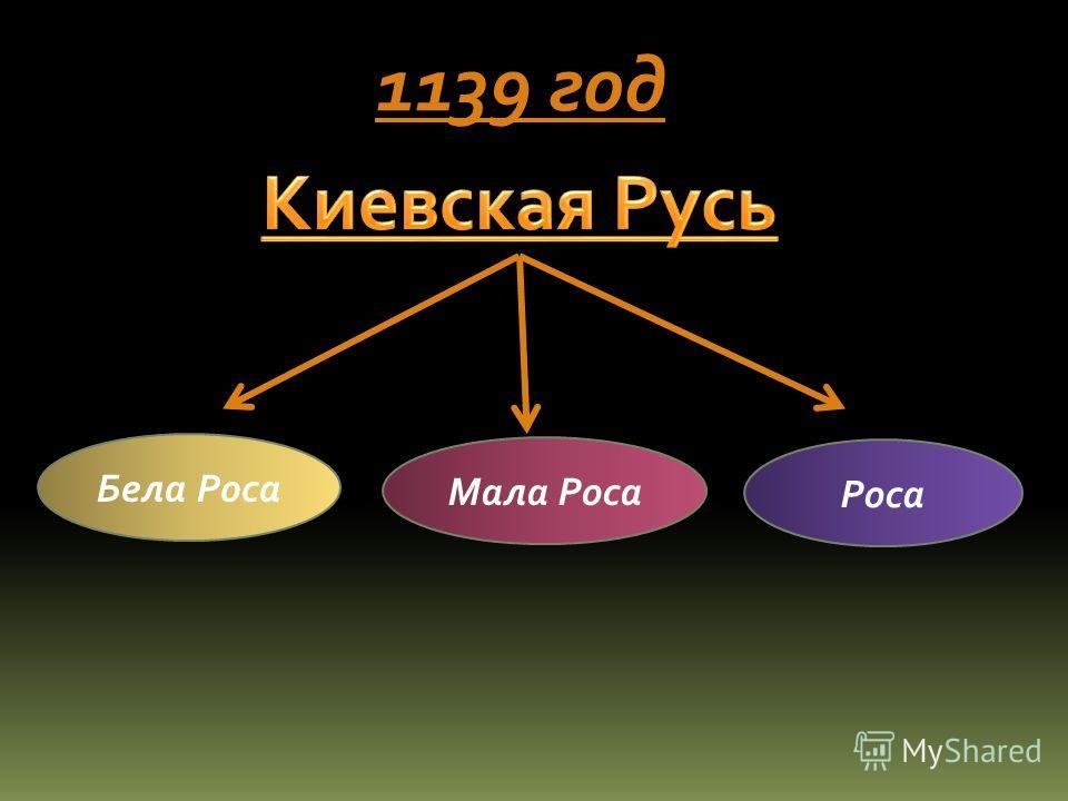 Бела Роса Мала Роса Роса 1139 год
