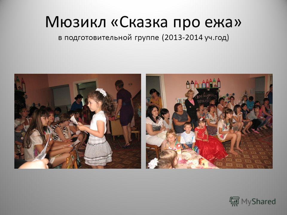 Мюзикл «Сказка про ежа» в подготовительной группе (2013-2014 уч.год)