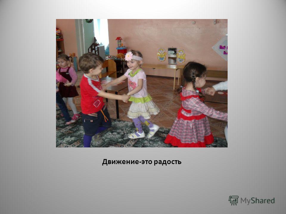 Движение-это радость