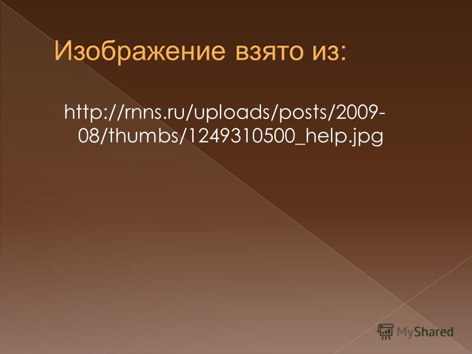 http://rnns.ru/uploads/posts/2009- 08/thumbs/1249310500_help.jpg