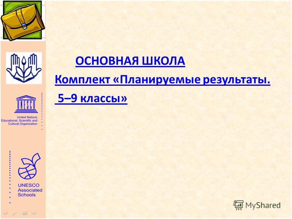ОСНОВНАЯ ШКОЛА Комплект «Планируемые результаты. 5–9 классы»