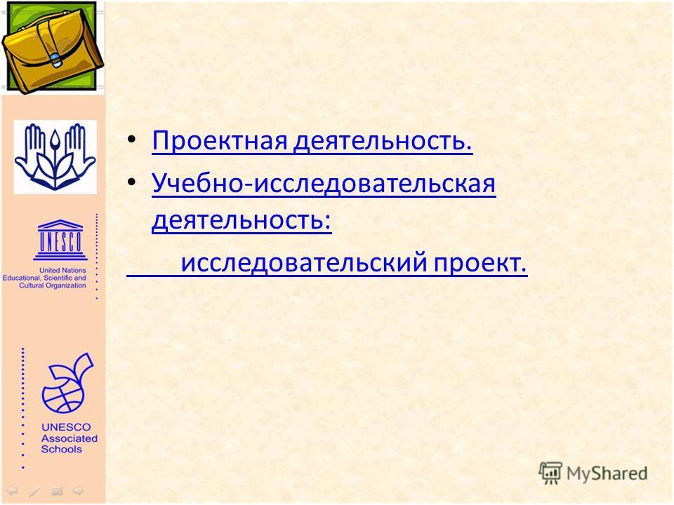 Проектная деятельность. Учебно-исследовательская деятельность: Учебно-исследовательская деятельность: исследовательский проект.