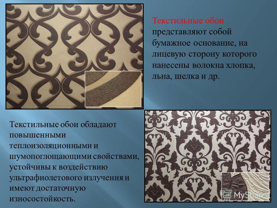 Текстильные обои обладают повышенными теплоизоляционными и шумопоглощающими свойствами, устойчивы к воздействию ультрафиолетового излучения и имеют достаточную износостойкость. Текстильные обои представляют собой бумажное основание, на лицевую сторон