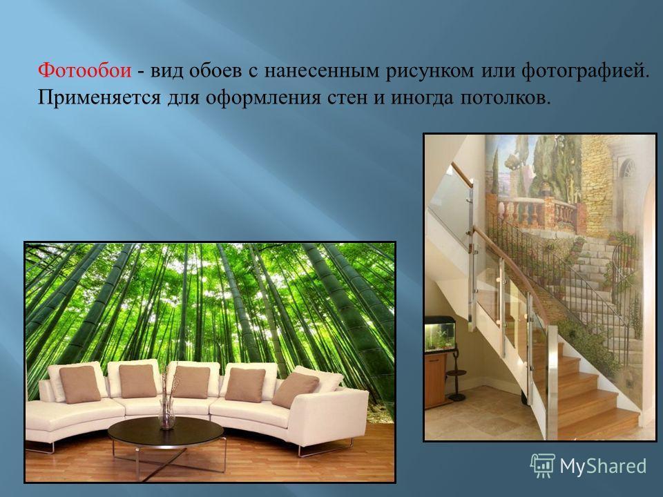 Фотообои - вид обоев с нанесенным рисунком или фотографией. Применяется для оформления стен и иногда потолков.