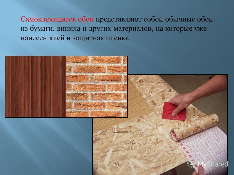 Самоклеющиеся обои представляют собой обычные обои из бумаги, винила и других материалов, на которые уже нанесен клей и защитная пленка.