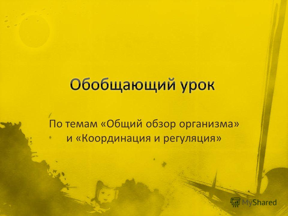 По темам «Общий обзор организма» и «Координация и регуляция»
