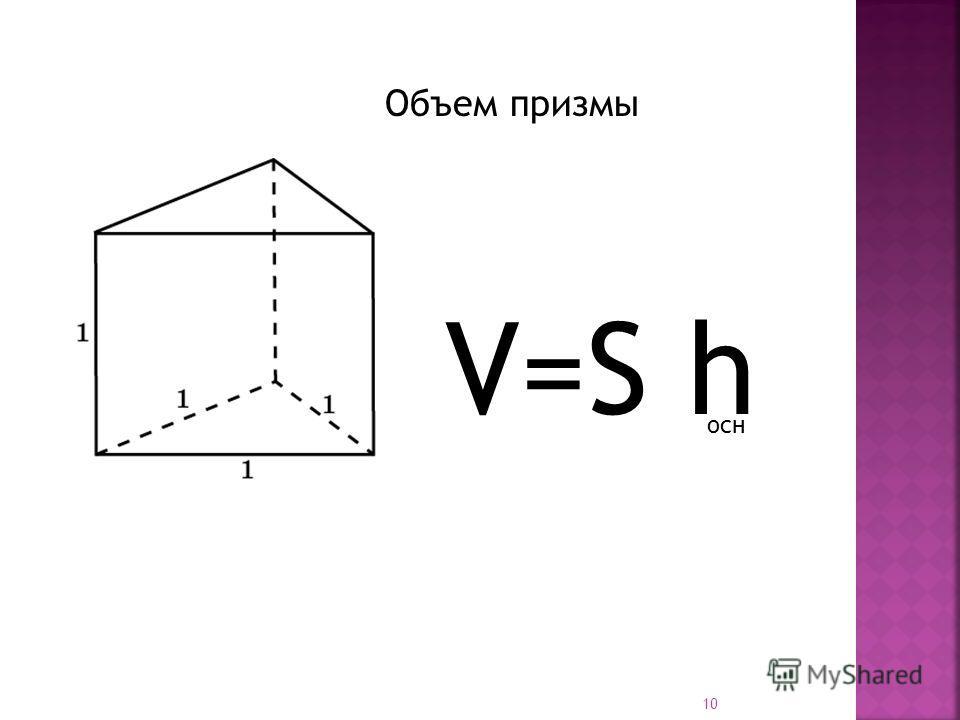 V=S h осн Объем призмы 10