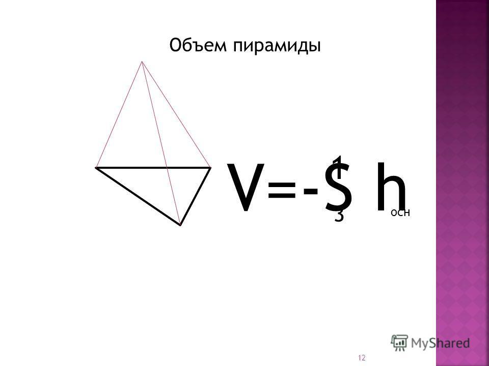 V=-S h осн 1 3 Объем пирамиды 12