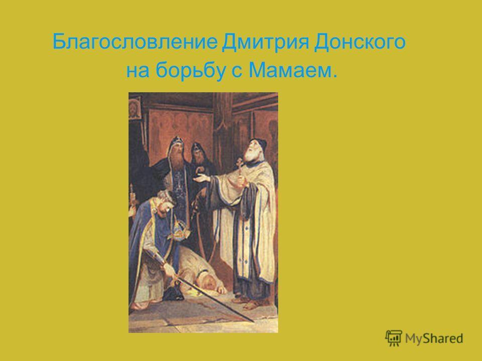 Благословление Дмитрия Донского на борьбу с Мамаем.