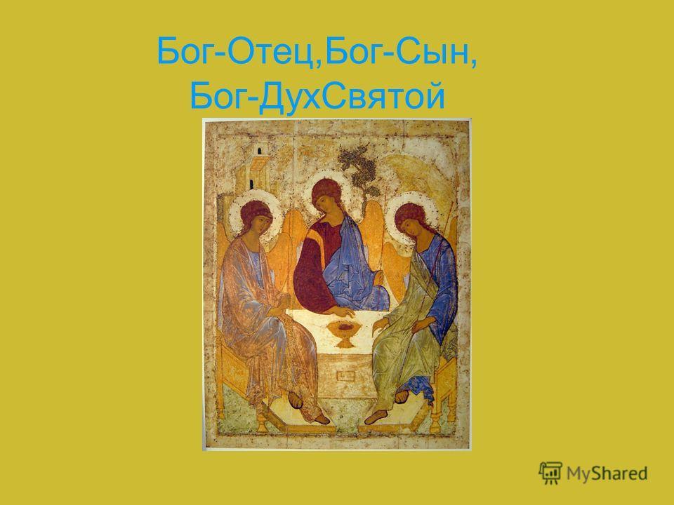 Бог-Отец,Бог-Сын, Бог-Дух Святой
