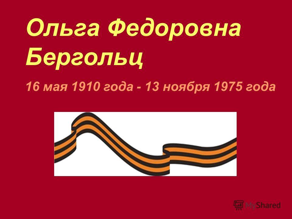 Ольга Федоровна Бергольц 16 мая 1910 года - 13 ноября 1975 года