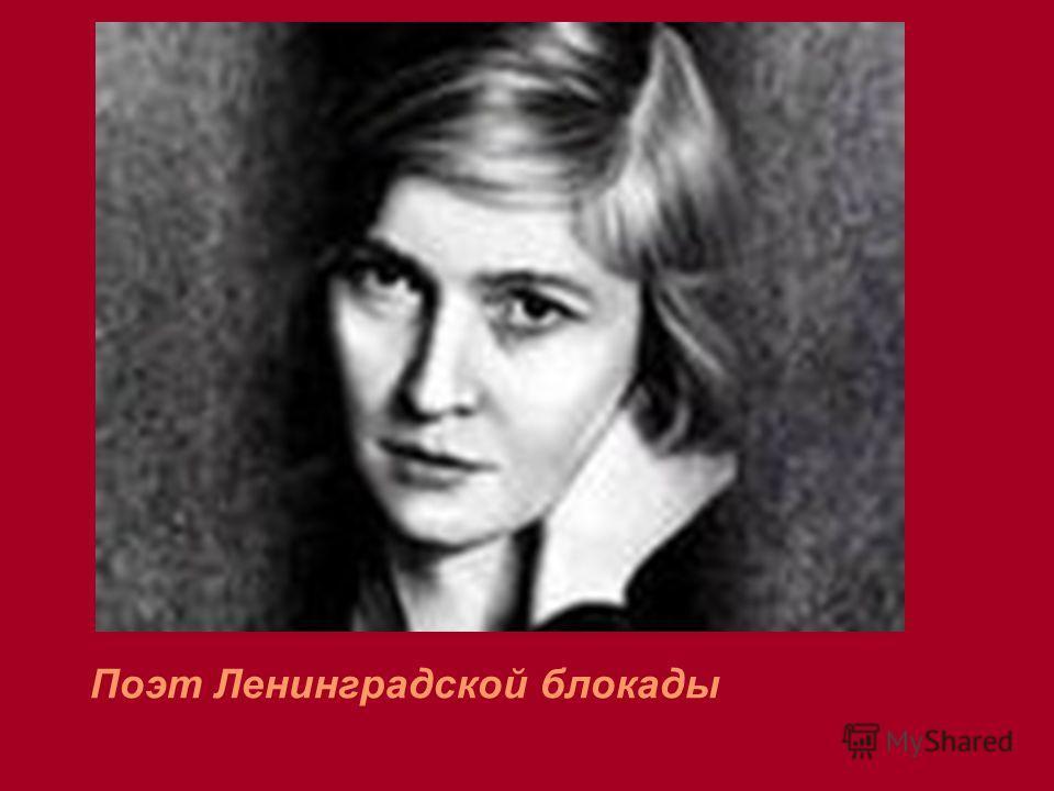 Поэт Ленинградской блокады
