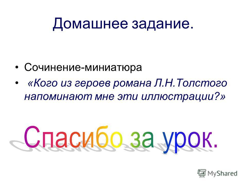 Домашнее задание. Сочинение-миниатюра «Кого из героев романа Л.Н.Толстого напоминают мне эти иллюстрации?»