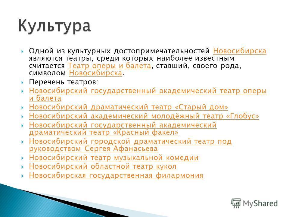 В регионе предоставление населению высшего образования осуществляется 47-ю ВУЗами. В Новосибирском Академгородке расположены десятки научно-исследовательских институтов, Новосибирский государственный университет, Физико-математическая школа НГУ, Инст