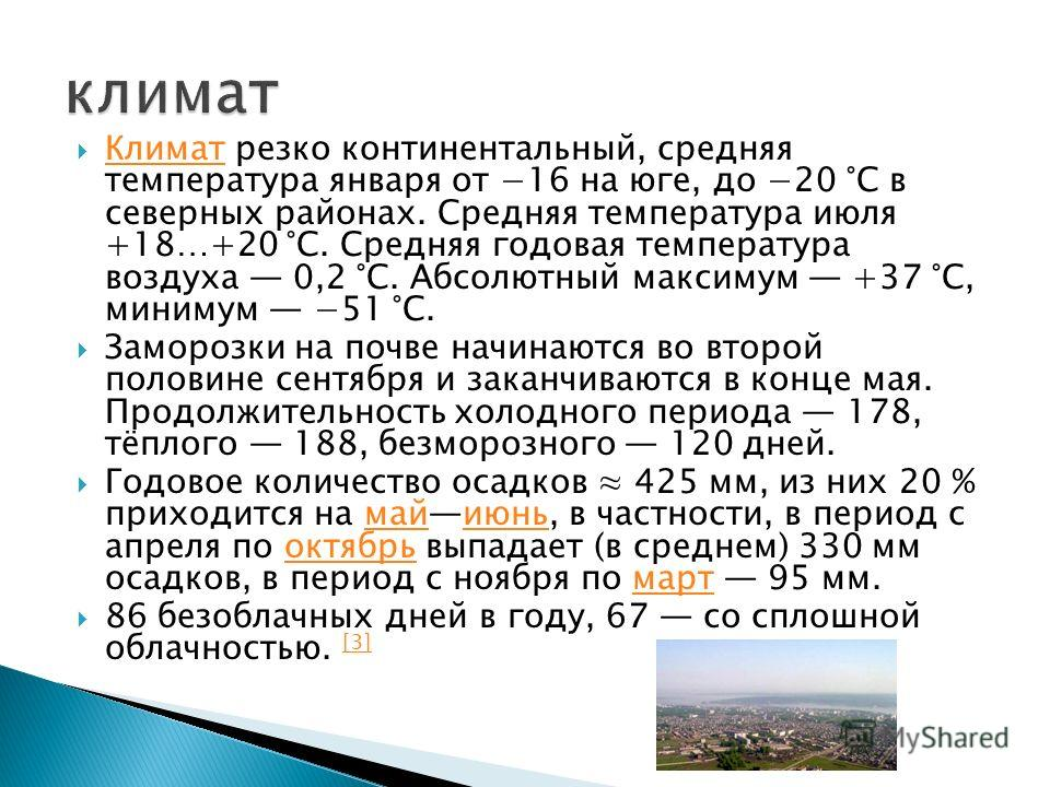 География Новосибирская область расположена на юго-востоке Западно-Сибирской равнины. Площадь территории области 178,2 тыс. км². Протяжённость области с запада на восток 642 км, с севера на юг 444 км. Западно-Сибирской равнины На севере граничит с То