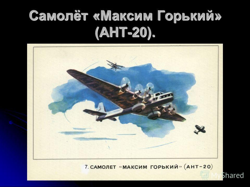 Самолёт «Максим Горький» (АНТ-20).