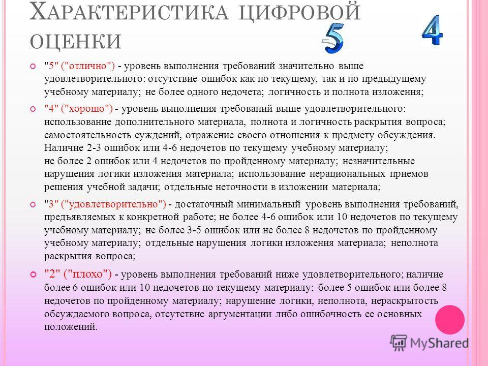 Х АРАКТЕРИСТИКА ЦИФРОВОЙ ОЦЕНКИ