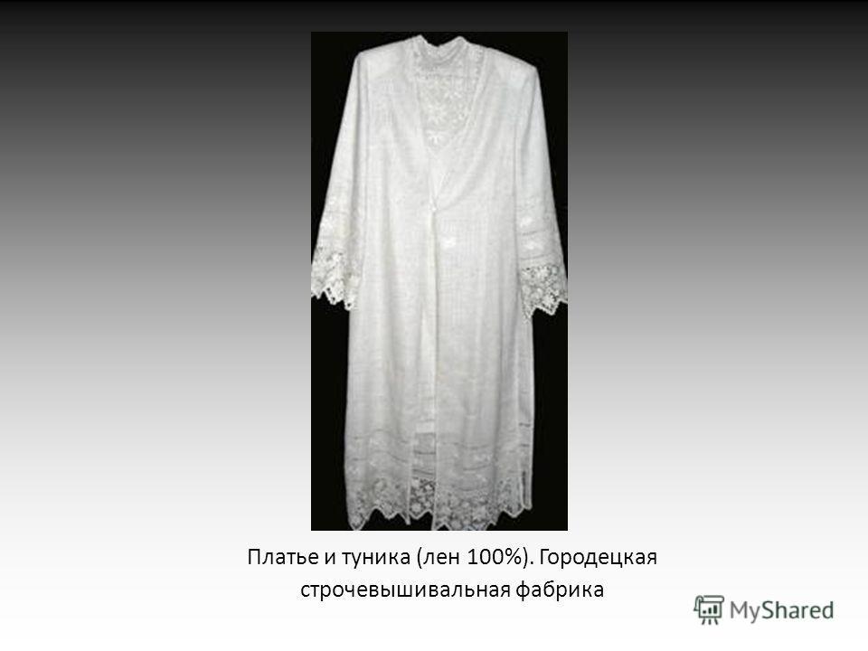 Платье и туника (лен 100%). Городецкая строчевышивальная фабрика