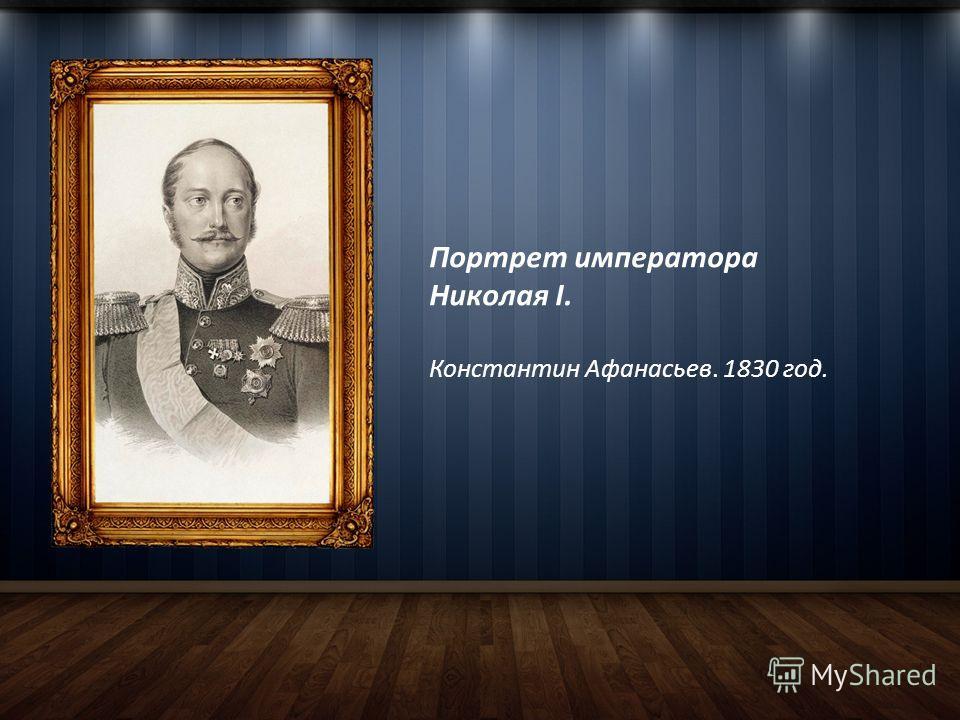 Портрет императора Николая I. Константин Афанасьев. 1830 год.
