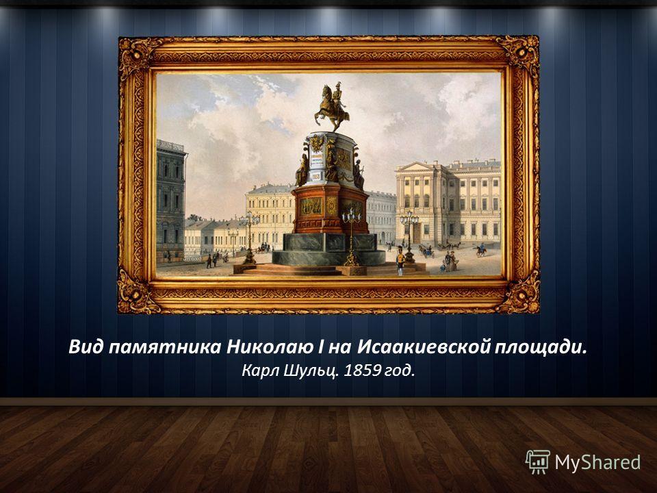 Вид памятника Николаю I на Исаакиевской площади. Карл Шульц. 1859 год.