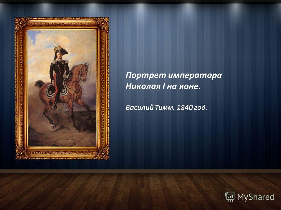 Портрет императора Николая I на коне. Василий Тимм. 1840 год.