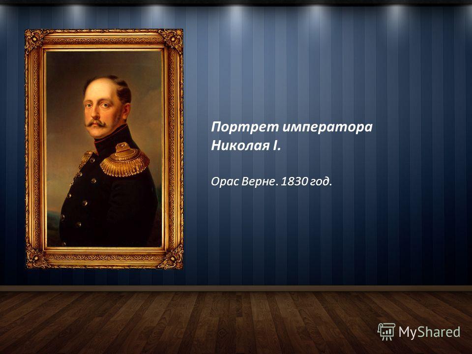 Портрет императора Николая I. Орас Верне. 1830 год.