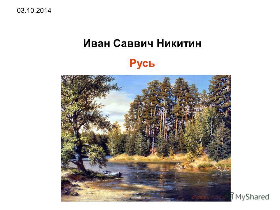 03.10.2014 Иван Саввич Никитин Русь