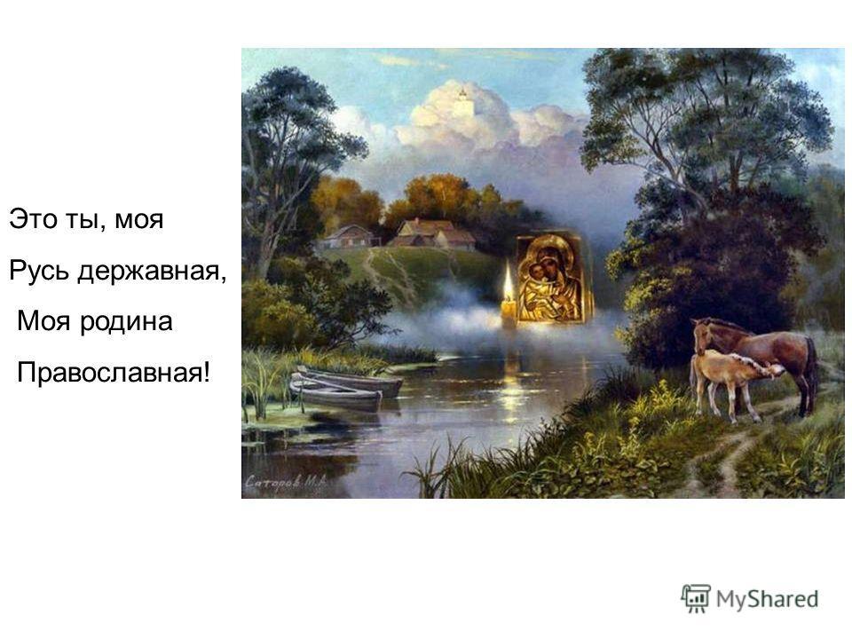 Это ты, моя Русь державная, Моя родина Православная!
