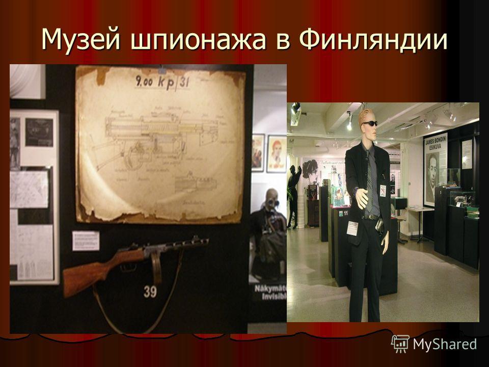 Музей шпионажа в Финляндии