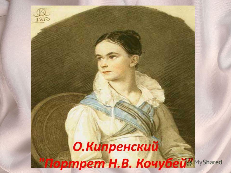 О.Кипренский Портрет Н.В. Кочубей