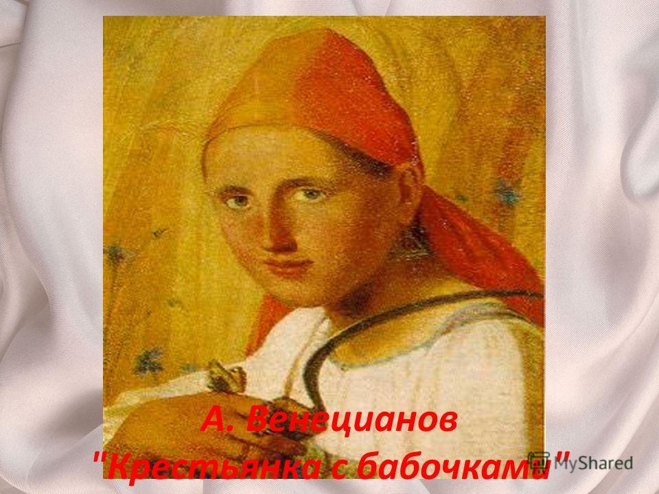 А. Венецианов Крестьянка с бабочками