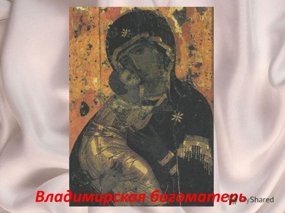 Владимирская богоматерь