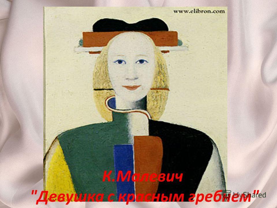 К.Малевич Девушка с красным гребнем