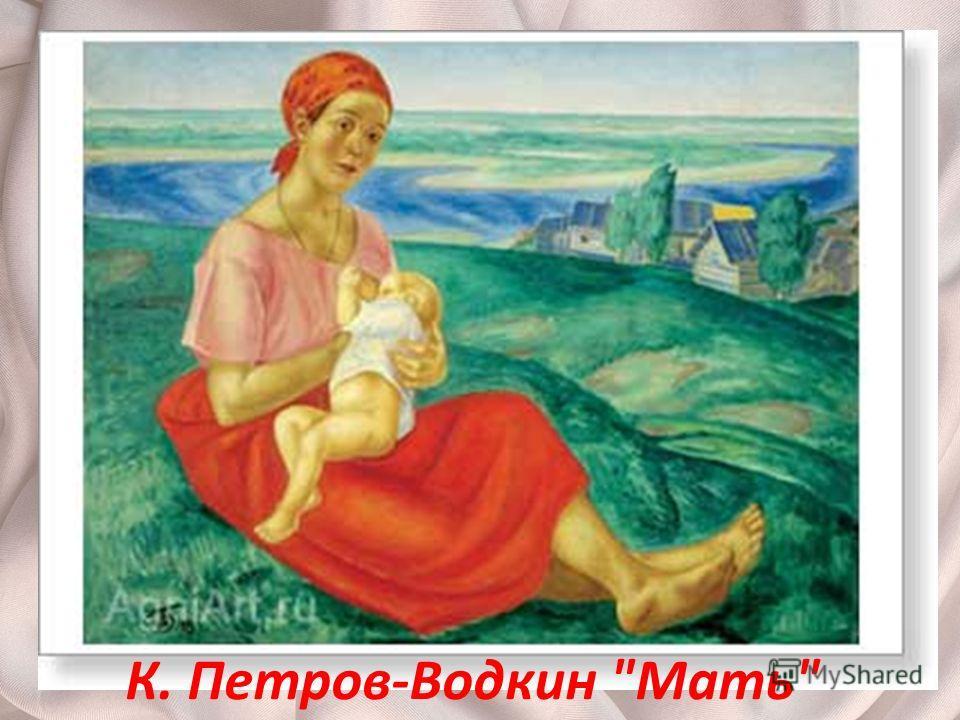К. Петров-Водкин Мать