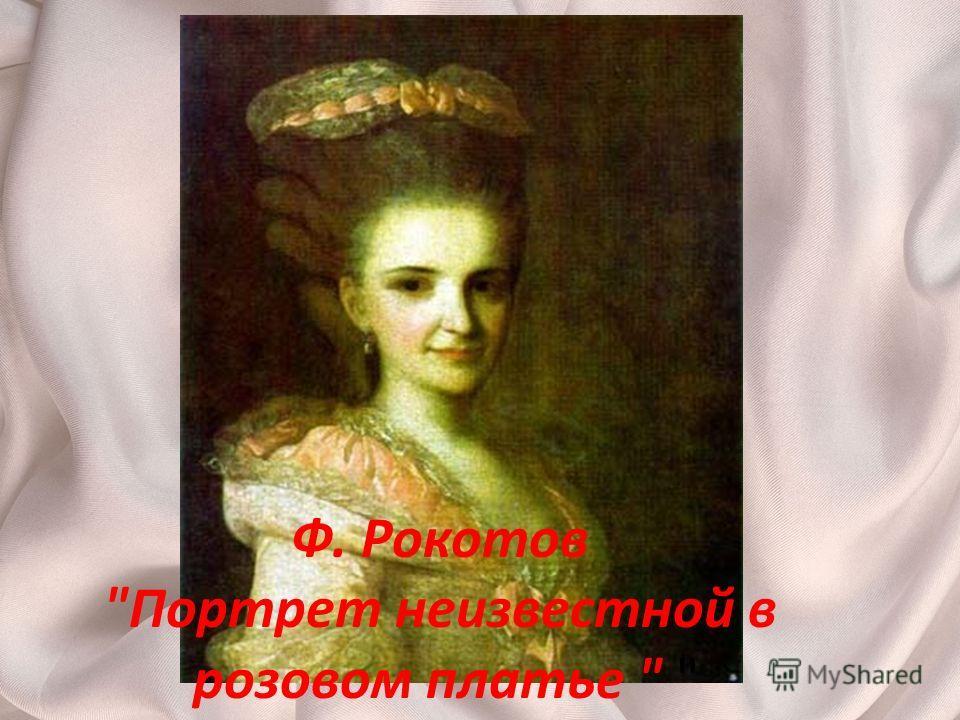 Ф. Рокотов Портрет неизвестной в розовом платье