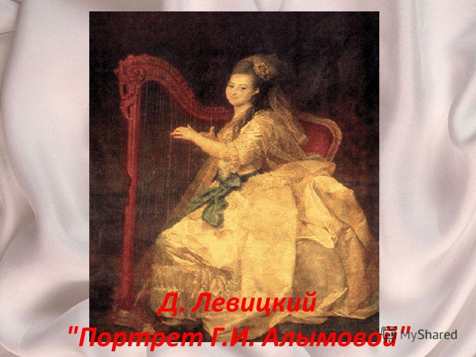 Д. Левицкий Портрет Г.И. Алымовой