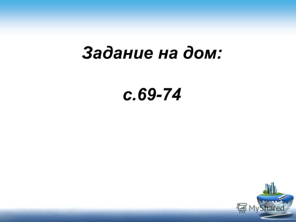 Задание на дом: с.69-74