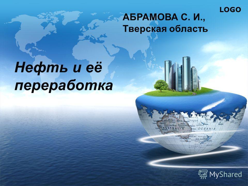 LOGO Нефть и её переработка АБРАМОВА С. И., Тверская область