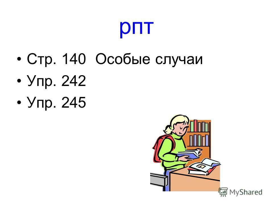 опт Стр. 140 Особые случаи Упр. 242 Упр. 245