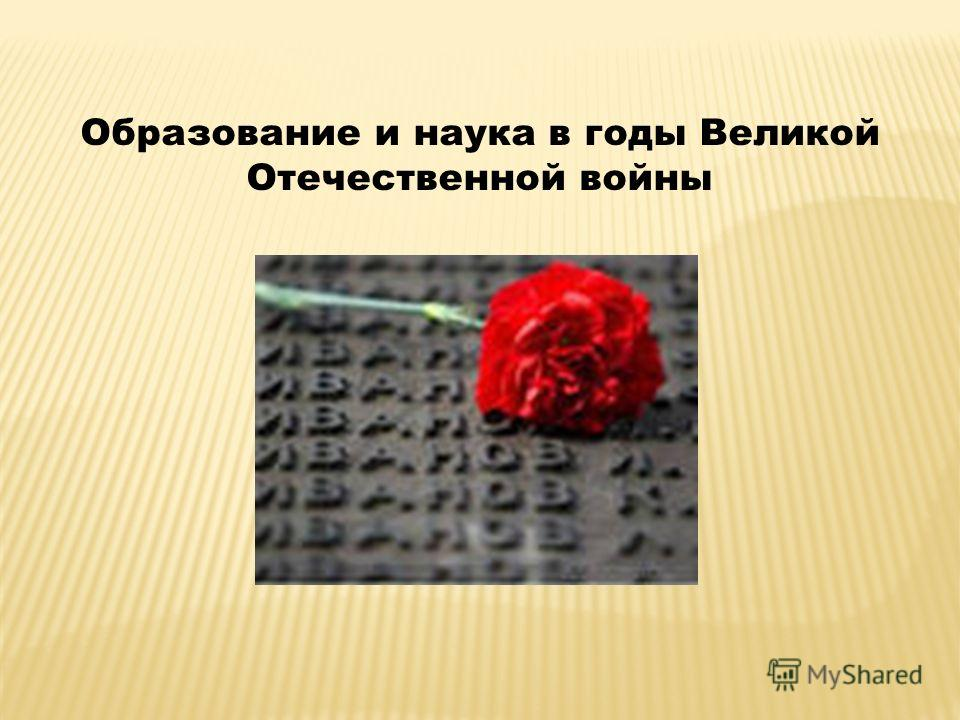 Образование и наука в годы Великой Отечественной войны
