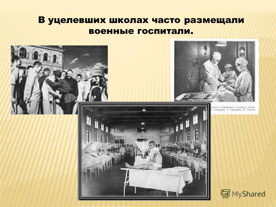 В уцелевших школах часто размещали военные госпитали.